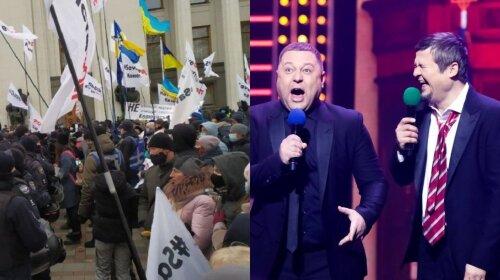 """Концерт """"Кварталу 95"""" опинився під загрозою зриву через протести в центрі Києва - вже підключені інші сили"""