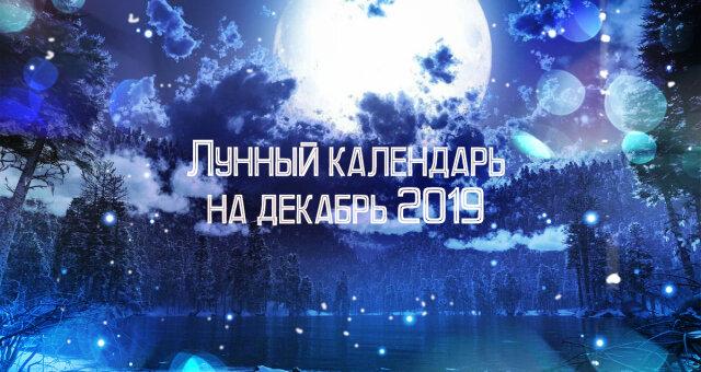 Місячний календар на грудень 2019