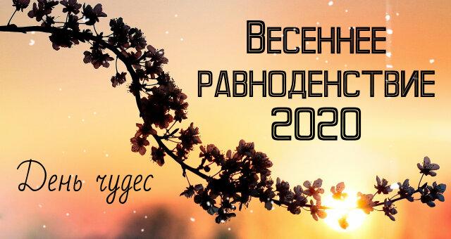 Весеннее равноденствие 2020