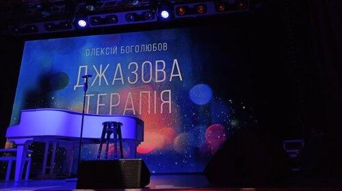 «Джазовая терапия»: в Киеве прошел концерт Алексея Боголюбова в формате «музыкальных портретов» - подробности
