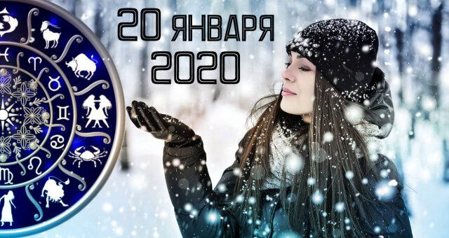 Гороскоп на 20 января 2020