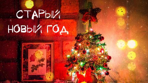 Приметы на 14 января — Старый Новый год