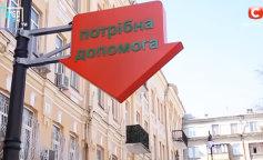 В Киеве появился уникальный «Фонарь помощи»