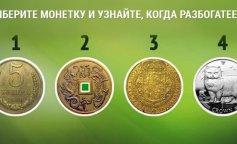 Тест на гроші: монети
