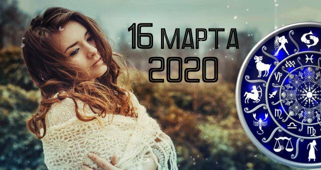 Гороскоп на 16 марта 2020