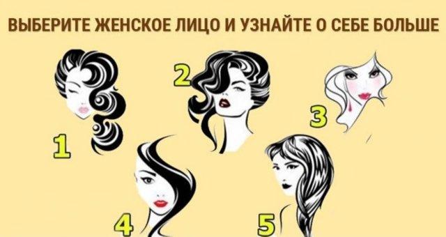 Тест для женщин