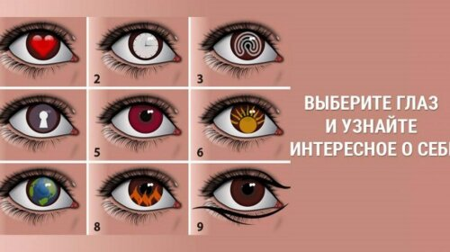 Быстрый тест: выбери цвет глаз и узнай больше о себе