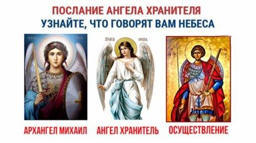 Тест: выбери ангела-хранителя и получи от него послание
