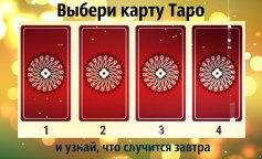 Карти Таро: ворожіння на Таро на завтра