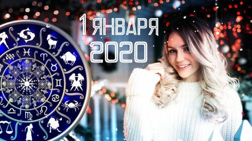 Гороскоп на 1 января 2020
