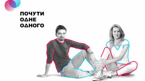 """В Украине начался социальный проект о равенстве женщин и мужчин """"Услышать друг друга"""""""