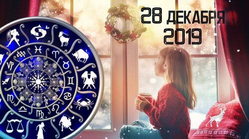 Гороскоп на 28 декабря 2019