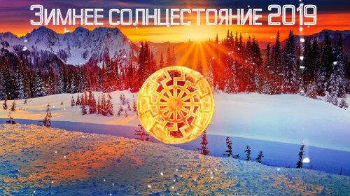 Зимове сонцестояння 2019: дата, народні прикмети, традиції