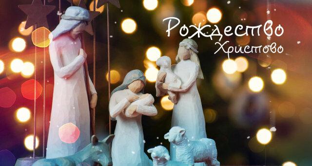 Приметы на 6 января — Рождественский сочельник