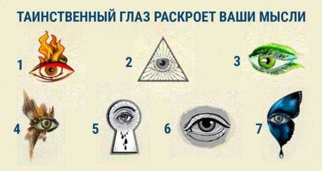 Тест на характер: выбери таинственный глаз и узнай о своей скрытой силе