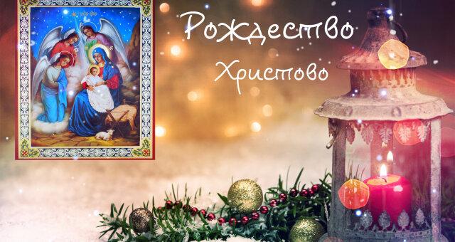 Приметы на 7 января — Рождество Христово