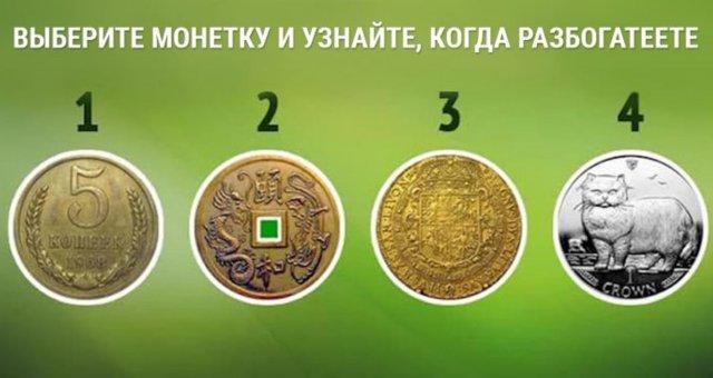 Тест на деньги: монеты