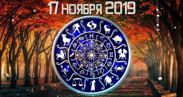 Гороскоп на 17 ноября 2019