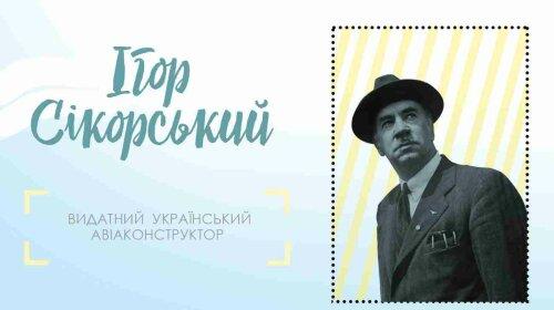 Сікорський
