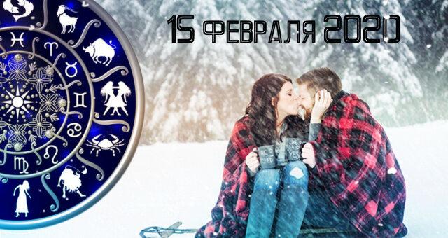 Гороскоп на 15 лютого 2020