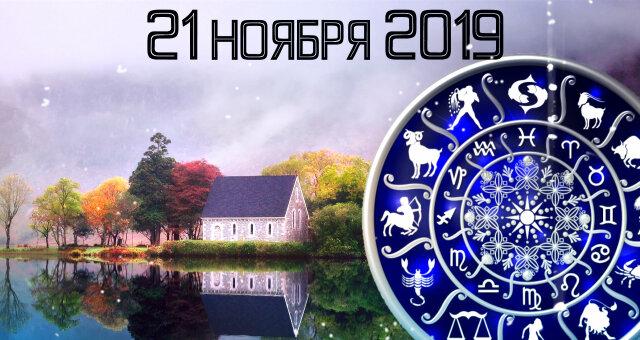 Гороскоп на 21 листопада 2019
