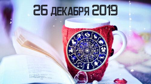 Гороскоп на 26 грудня 2019