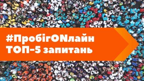 """Организаторы """"Пробега под каштанами"""" объяснили особенности нынешнего мероприятия ко Дню Киева"""
