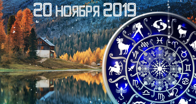 Гороскоп на 20 листопада 2019