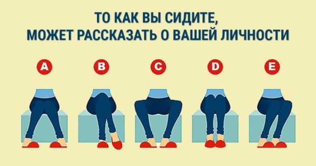 Тест на характер: поза, в которой сидишь