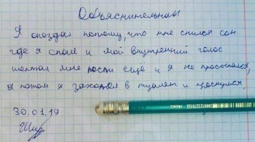 """""""Внутренний голос шептал, чтоб я еще поспал"""": самые смешные объяснительные записки школьников (ФОТО)"""