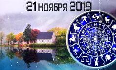 Гороскоп на 21 ноября 2019