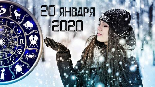 Гороскоп на 20 січня 2020