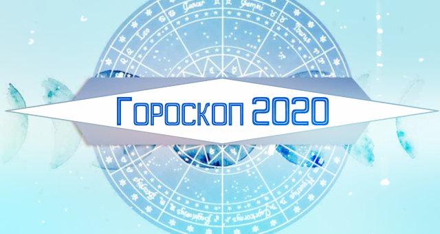 Гороскоп на 2020 рік