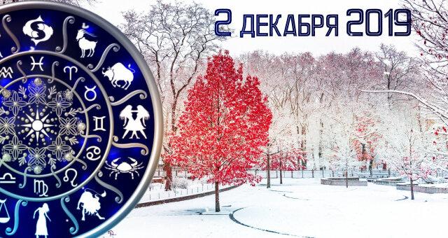 Гороскоп на 2 декабря 2019