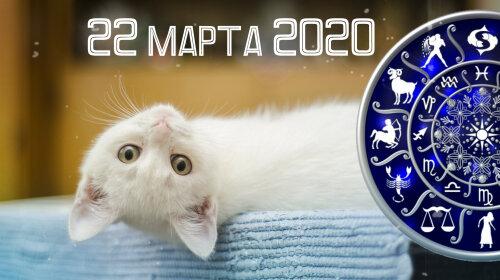 Гороскоп на 22 марта 2020