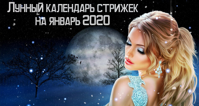 Лунный календарь стрижек на январь 2020