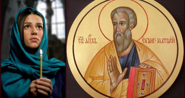 Молитва апостолу Матвею на 29 ноября