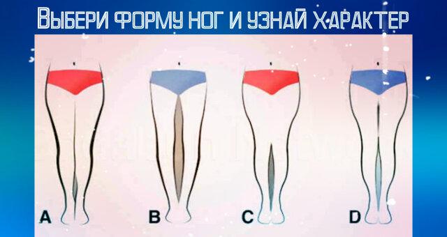 Тест на характер по форме ног