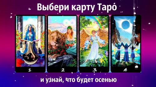 Гадание на Таро: карты Таро