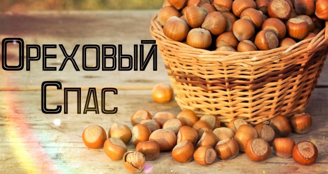 Приметы на 29 августа — Ореховый Спас