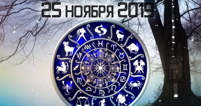 Гороскоп на 25 ноября 2019