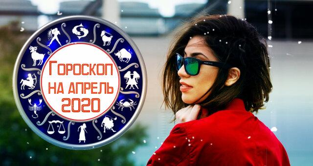 Гороскоп на апрель 2020 для всех знаков Зодиака