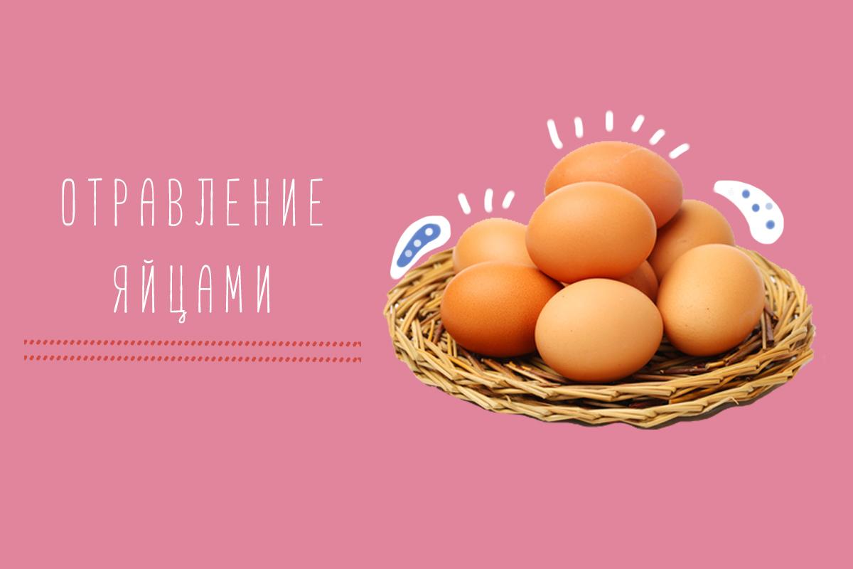 Отравления Диета Яйца. Яйца при отравлении: можно ли есть в виде омлета или вареные