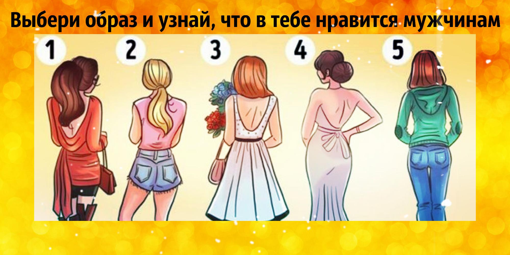 многих тест в картинках женский вас есть